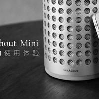无线音乐来袭:ROCK Shout Mini 智能音箱 体验报告(附隐藏功能的打开方式)