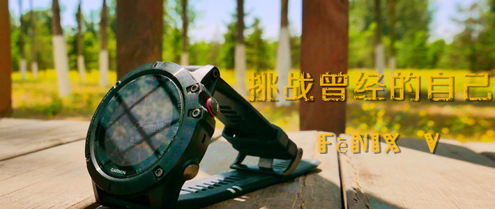 挑战曾经的自己--Garmin/佳明 fēnix 5 多功能GPS户外手表