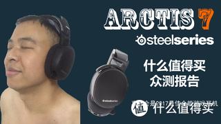 真的会是最佳全能游戏耳机! SteelSeries 赛睿 Arctis寒冰7电竞耳机 众测报告