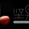 听说这是台能削苹果的手机——坚果pro评测