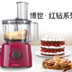颜值超高的魔法料理机——博世红钻系列食物料理机