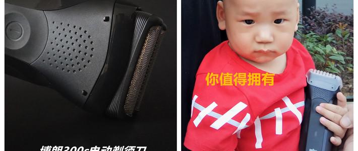 剃造不凡·不留胡渣——博朗300s电动剃须刀(结尾父亲节彩蛋)
