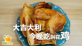 大吉大利,今晚吃鸡!私房叫花鸡,肉嫩多汁荷香沁肺,忍不住把土全吃完了
