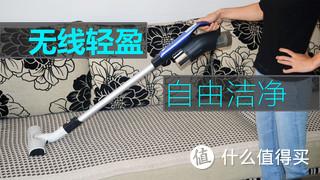 人性化设计带来舒适清洁体验 - 感受松下无线吸尘器(青花蓝)之美