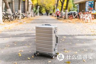 没有一个好箱子、怎么来一场说走就走的旅行?——90分金属登机箱米家定制版 实用评测