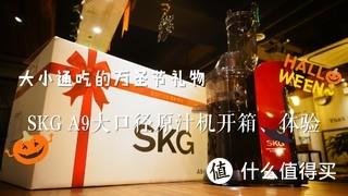 大小通吃的万圣节礼物:SKG A9大口径原汁机开箱、体验