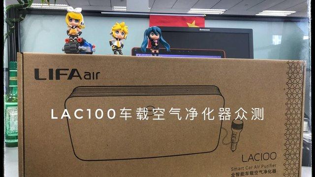 车载空气净化器LIFAir LAC100评测