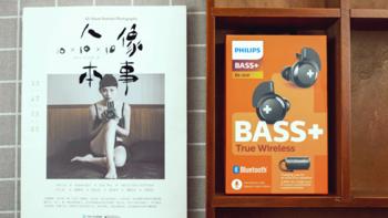 #晒物#低音轰耳的选择:Philips 飞利浦 SHB4385 BASS+ 真无线蓝牙耳机