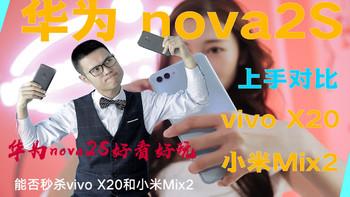 华为 Nova 2S上手,秒杀?对比 VIVO X20 和小米 MIX2