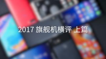 2017 旗舰机横评 上篇