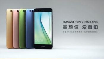 华为 nova 2s 评测体验:自拍控喜爱的非旗舰手机