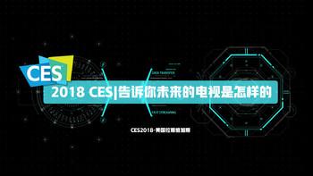 2018 CES|告诉你未来的电视是怎样的