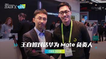 CES 2018:王自如对话华为Mate负责人