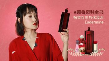一瓶化妆水为何能畅销百年?是真的好用还是文化附加值高?