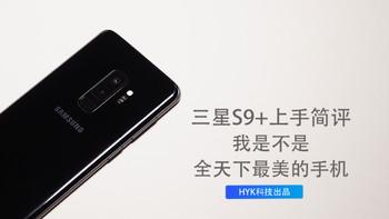 三星 S9+上手简评:魔镜魔镜 我是不是全天下最美的手机