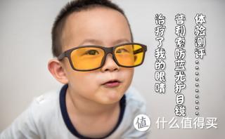 治疗了我的眼睛:PRiSMA普利索 LiTE镜片 防蓝光护目镜 体验测评