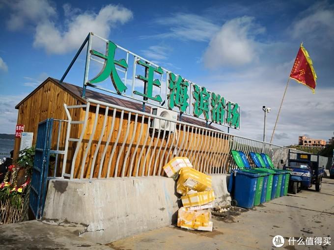 温泉岛篇一:木婚纪念日,到武山的最东边去看海枸杞中国攻略图片