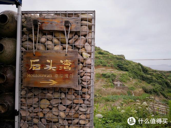 攻略岛篇一:木婚纪念日,到中国的最东边去看海dragonprisonRPG枸杞图片