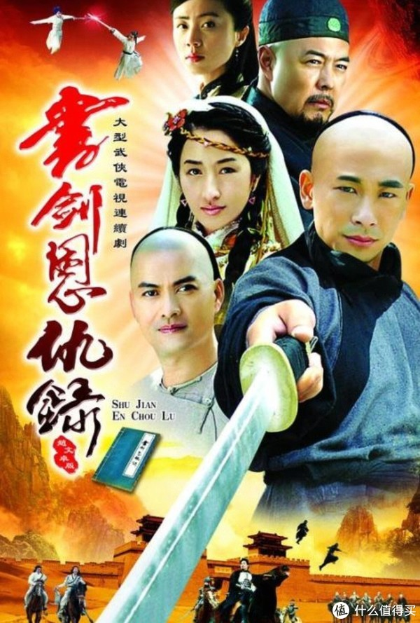 趙文卓版《書劍恩仇錄》香香公主曾考慮讓宋慧喬出演