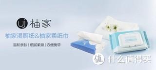 健康柔纸巾,干湿好结合,柚家 湿厕纸+柔纸巾套装体验评测
