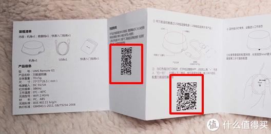 小京鱼大战攸品智能-京造X攸品 万能遥控器众测报告