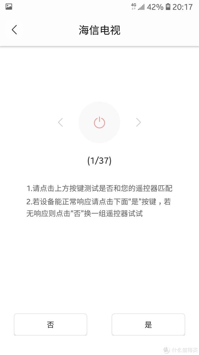 京造×攸品 万能遥控器轻度使用报告