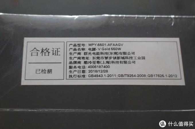 酷冷至尊V550 Gold金牌全模组电源-10年质保也拦不住我拆拆拆!!