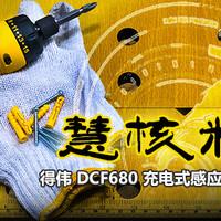 慧核精灵——得伟DCF680充电式感应螺丝起子评测