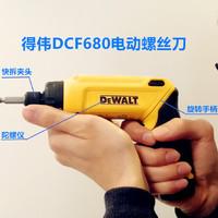 欲善其利,必善其器——得伟 DCF680 感应式电动螺丝起子感受一下