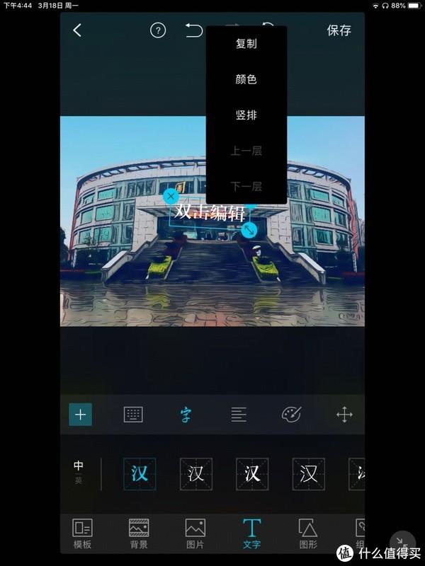 软件技巧 篇七:聊一聊手机上的照片处理软件mix使用攻略!