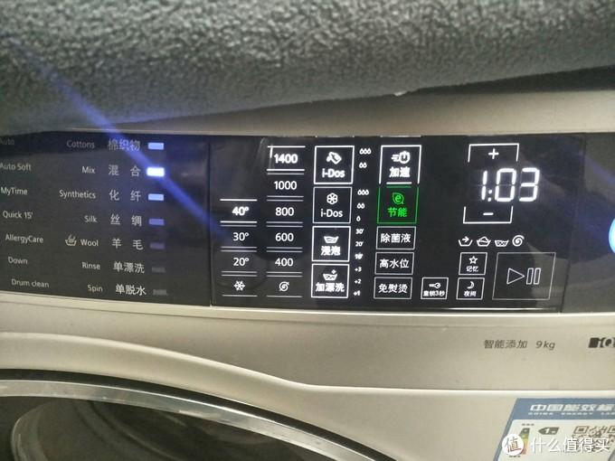 洗衣机设置
