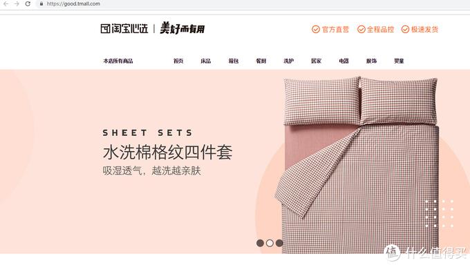 细节方显真功夫——淘宝心选梦乐园系列 四件套、眼罩、抱枕和U型枕测评(初荷粉)