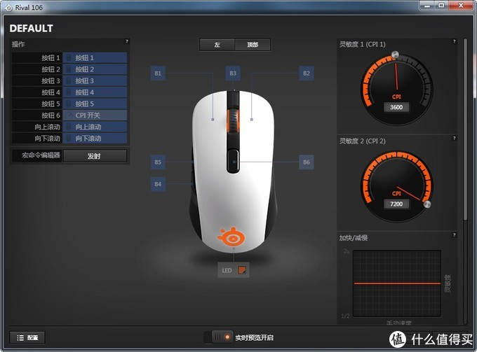 下一个十年 SteelSeries赛睿Rival 106游戏鼠标评测