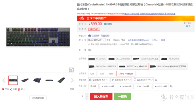 作为一款键盘,你不能没有灯——酷冷至尊 SK621 Cherry MX 矮轴 RGB 机械键盘 众测体验