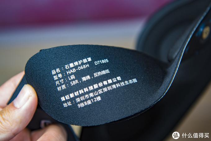 石墨烯电热眼罩,不仅仅是高科技噱头那么简单
