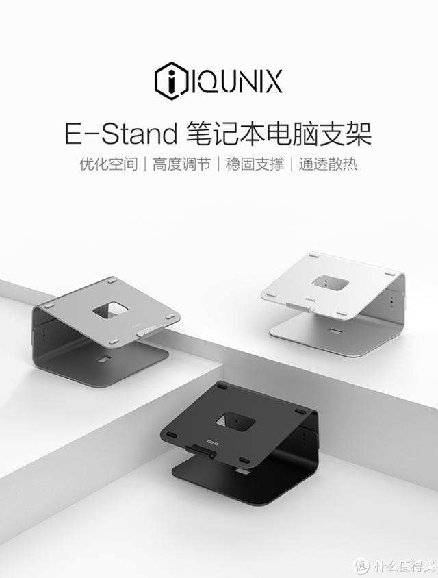 拯救颈椎、加速散热又提高桌面空间利用率的iQunix E-Stand笔记本支架轻体验