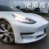加速就像坐飞机,而且使用费用?#20572;?#36825;个电子产品真香——特斯拉Tesla Model 3?#32422;?#24863;受