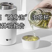 """""""随时随地来一炮(泡)""""——恒福 随身泡 茶水分离泡茶杯众测报告"""
