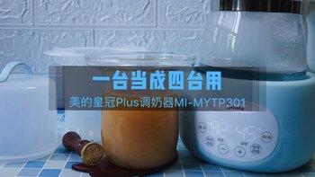 这也太方便了吧!带主动降温功能的美的皇冠Plus调奶器MI-MYTP301