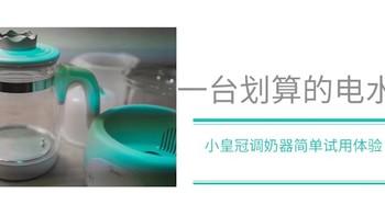 一台划算的电水壶(美的小皇冠调奶器适用体验)