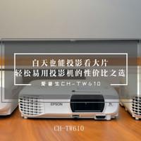 白天也能投影看大片,轻松易用投影机的性价比之选爱普生CH-TW610