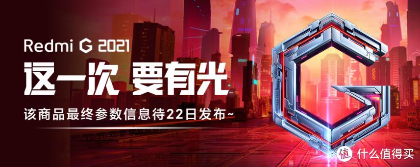 小米预热新款 Redmi G 游戏本,有AMD锐龙平台,支持光追技术