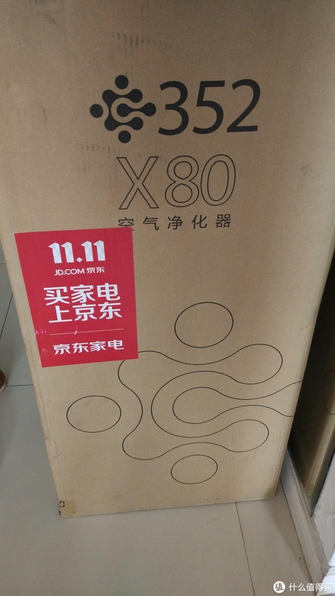 #原创新人# 352 X80 空气净化器开箱作业