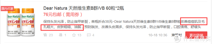 #原创新人#毛孔粗大的我, 买了 Asahi 朝日 Dear Natura 维生素B群 来压惊