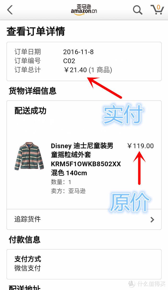#超级值友专享#21.4元的Disney 迪士尼 男童摇粒绒外套和优衣库类似款对比