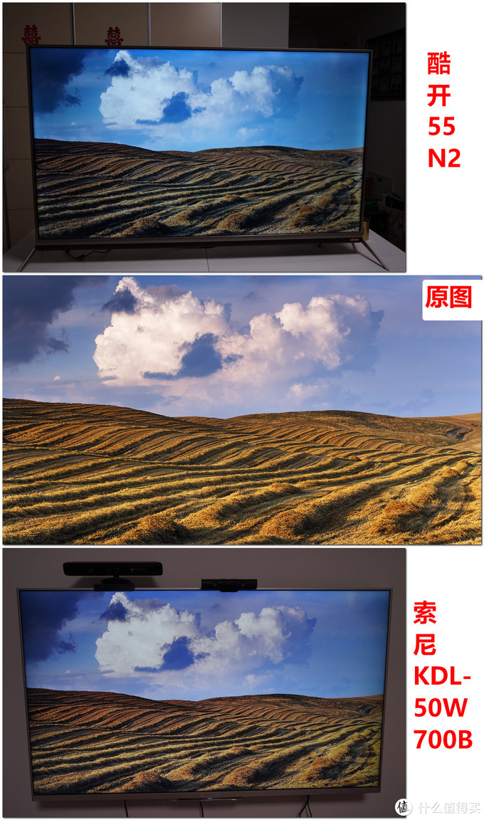 开创4K新时代——coocaa 酷开55N2游戏电视体验( 对比索尼KDL-50W700B)