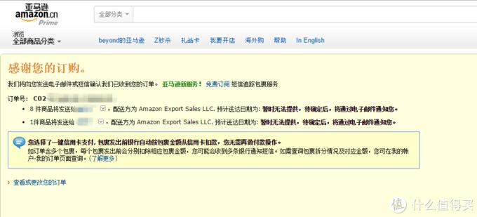 让海外购不再多运费、费时间——海淘老司机点评亚马逊Prime会员服务