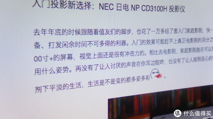 入门投影新选择:NEC 日电 NP CD3100H 投影仪