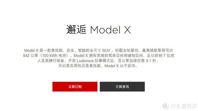 一次时空的邂逅,特斯拉Model X五天众测体验