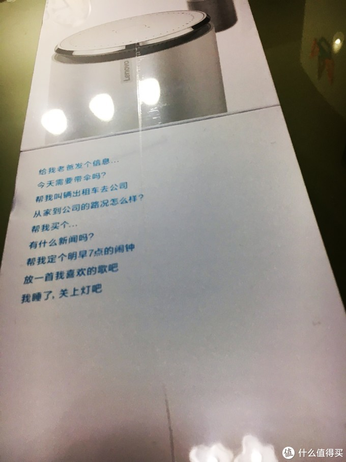 【轻众测】Lenovo 联想 智能音箱